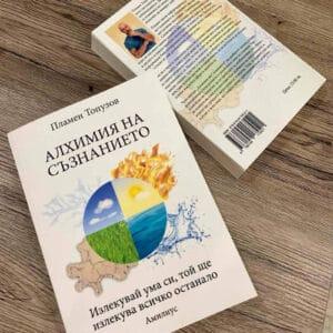 """Книга """"Алхимия на Съзнанието"""" – Пламен Топузов"""